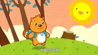 上学歌 | 中文儿歌 | 經典童謠 | 最好的儿歌 | 卡通动画 | 贝瓦儿歌