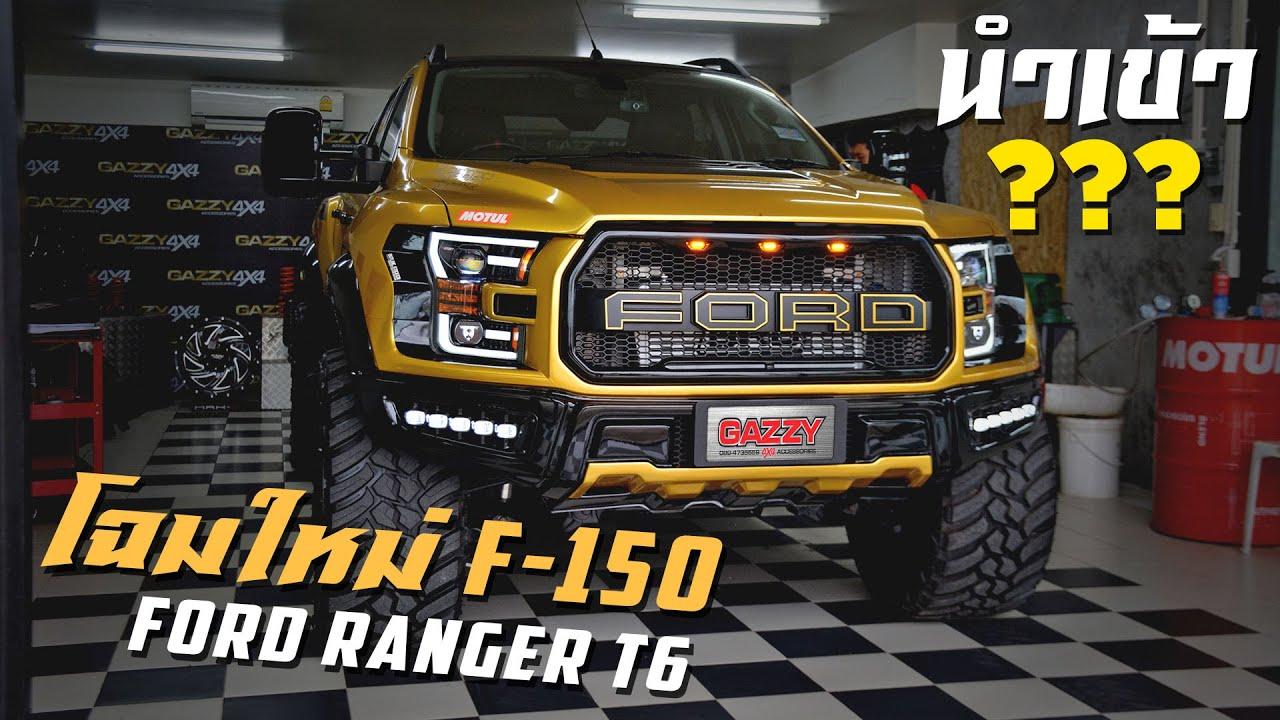 โฉมใหม่ Ford F-150 หล่อสะดุดตา แปลงโฉมจาก Ford Ranger Wildtrak | Gazzy4x4 สุราษฎร์ธานี