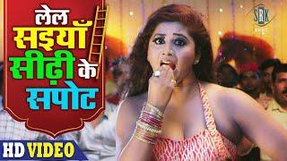 Lela Saiyan Sidhi Ke Sapot - लेल सइयाँ सीढ़ी के सपोट   Full Song   Superhit Bhojpuri Movie Song