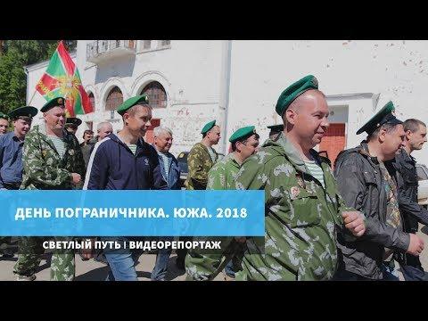 """Светлый путь: """"День пограничника. Южа. 2018"""""""