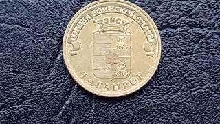 10 руб 2015г Таганрог==Город воинской славы=стоимость