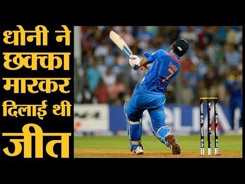 जब 2011 में Sachin का World Cup जीतने का सपना पूरा हुआ   India vs SL WC Final   Dhoni   Gmabhir