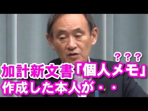 菅官房長官「作成した本人は個人のメモで行政文書のつもりではなかったと」