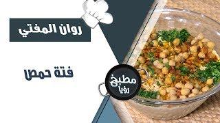 فتة حمص - روان المفتي