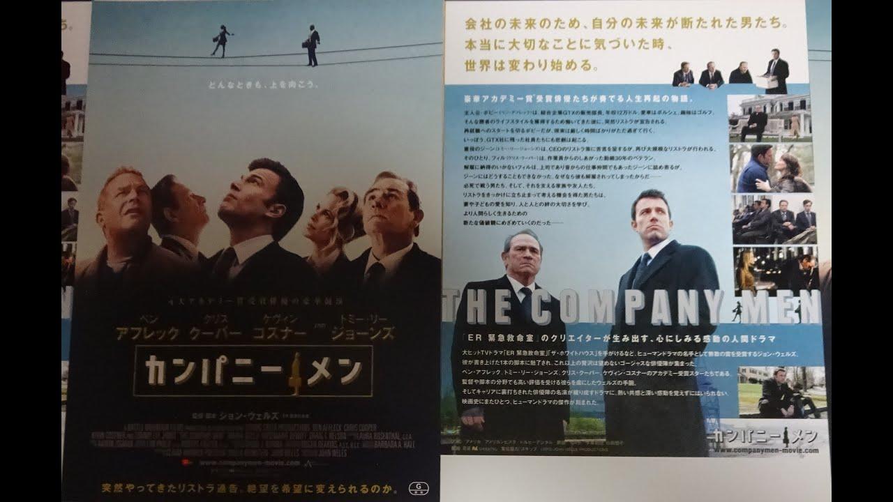 カンパニー・メン (2011) 映画チ...
