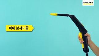 [카처] 스팀청소기 ACC 파워분사 노즐 활용 영상
