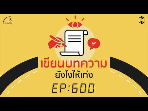 เขียนบทความยังไงให้เก่ง | 5 Minutes Podcast EP.600