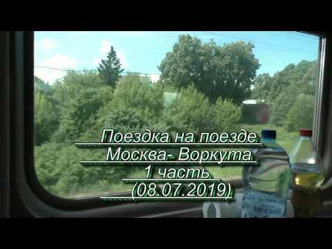 Поездка на поезде от Москвы (Ярославский вокзал до Воркуты)  1 серия
