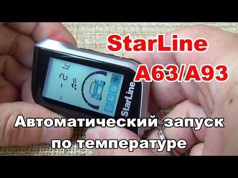 Автоматический запуск двигателя по температуре. Starline A93.