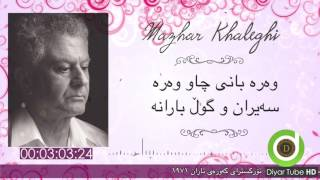 Mazhari Xalqi - Shedelarekem - with Lyrics - 4K | مەزهەری خالقی - شەدەلارەکەم - ژێرنووس