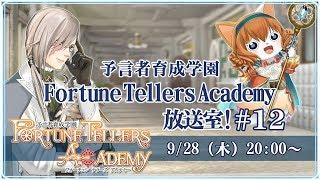 予言者育成学園 Fortune Tellers Academy 放送室!
