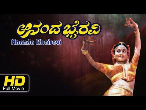 Ananda Bhairavi 1983    Full Kannada Movie