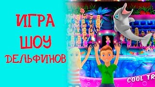 """Игра """"Шоу дельфинов 7"""""""