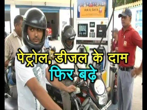 Twarit Mukhya: Petrol, Diesel Price Today: Cost Of Fuel Hiked! | ABP News