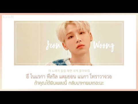 [THAISUB] AB6IX - DANCE FOR TWO