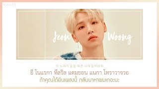 Thaisub Ab6ix Dance For Two MP3