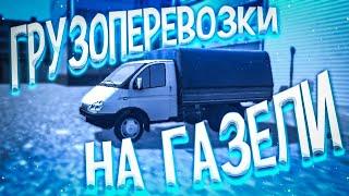 ГРУЗОПЕРЕВОЗКИ НА ГАЗЕЛИ В RUSSIAN CAR SIMULATOR!! ДОСТАВЛЯЕМ ТОВАРЫ ПО МАГАЗИНАМ!!