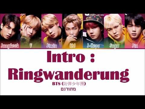 (HEB SUB) BTS (防弾少年団) - INTRO: Ringwanderung מתורגם
