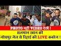 Salman Khan की Jodhpur Central Jail से Release की live video ! Comes out of Jail Video Leaked !