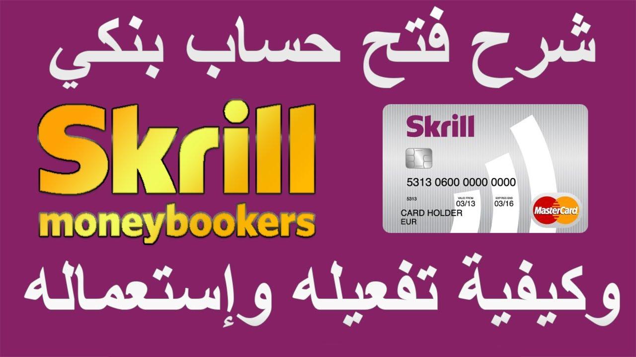 Skrill Card Fees