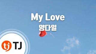 [TJ노래방] My Love - 양다일 / TJ Karaoke