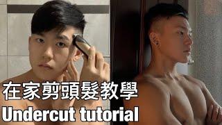 如何自己剪髮(男生)|抓頭髮|undercut