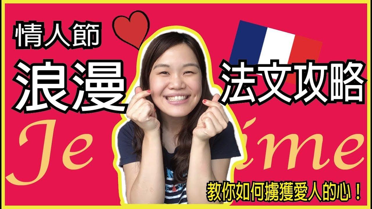 【學法文】教你正確用法文說「我愛你」超浪漫情人節法文教學攻略 ️ WennnTV 溫蒂頻道 - YouTube