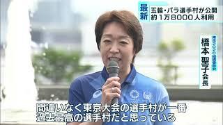 開幕まで約1カ月 東京オリンピック・パラリンピック選手村が公開