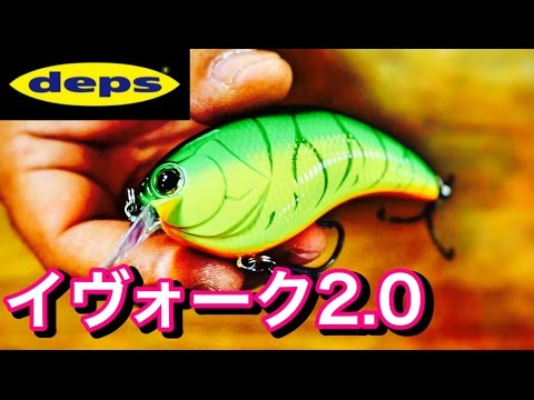 デプス木村健太さんプロデュースのクランクベイトイヴォーグ20を開封して行きま〜す