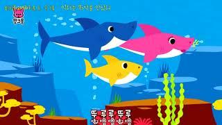 【繁中韓字】韓國童謠 - 鯊魚家族