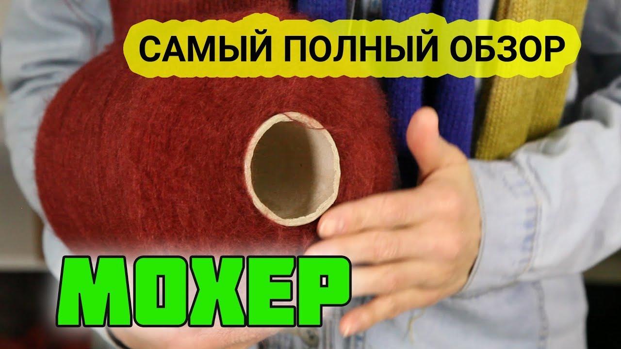мохер описание пряжи для вязания купить пряжу в интернет магазине