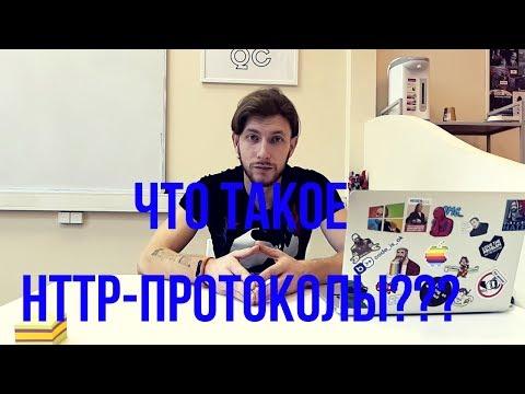 Что такое HTTP-протоколы?