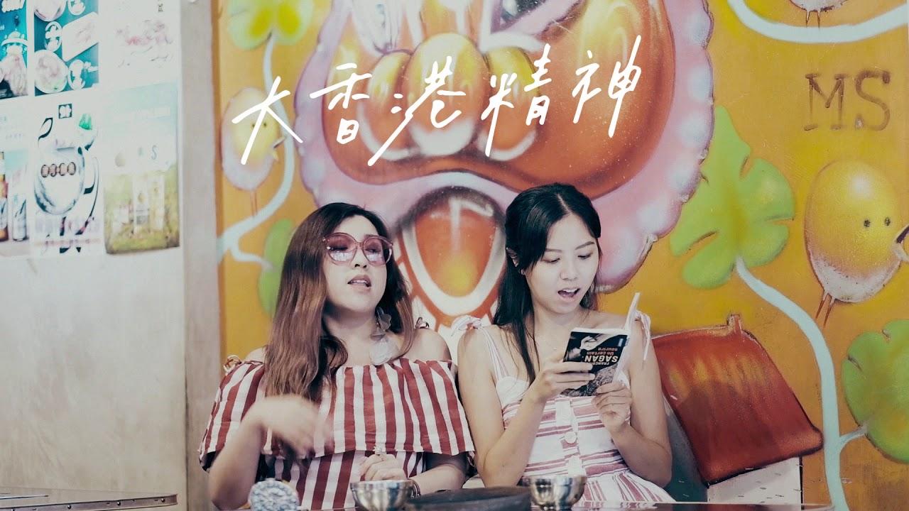 Download GTB - 《大香港精神 Die Heunggong Jingson》Official Video