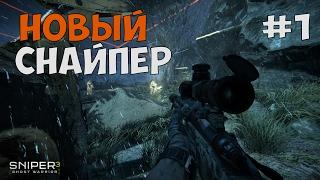 НОВЫЙ СНАЙПЕР ► SNIPER GHOST WARRIOR 3 Прохождение на русском - Часть 1