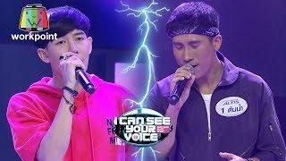 อยู่บ่ได้ - เต้ย อภิวัฒน์ Feat.ต้นน้ำ | I Can See Your Voice -TH