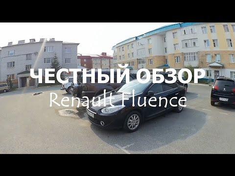 ЧЕСТНЫЙ ОБЗОР v2.0 (Renault Fluence / Megane III)