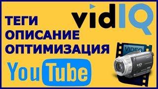 Как подбирать теги  и качественно оптимизировать видео для YouTube. Идеальное расширение VidIQ для