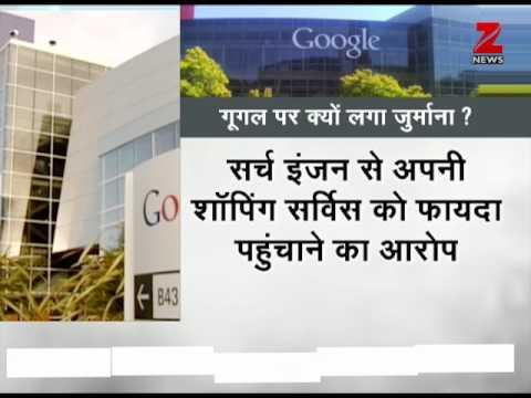 European Union imposes 17400 crore rupees fine on Google | यूरोपीय संघ ने Google पर लगाया जुर्माना