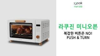 #1300k 라쿠진 시그니처 미니오븐으로 간단하게 굽기…