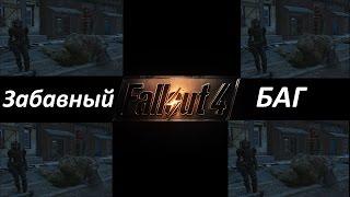 Fallout 4 Забавный Баг Невыспанное Чудище