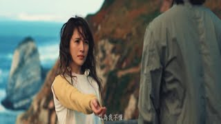 梁文音 Wen Yin Liang - 《轉折》Official Music Video