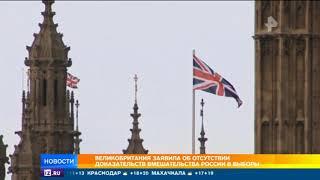 Британия заявила об отсутствии доказательств вмешательства России в выборы