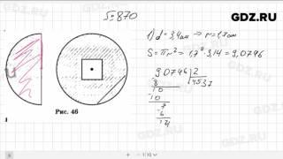 № 870- Математика 6 класс Виленкин