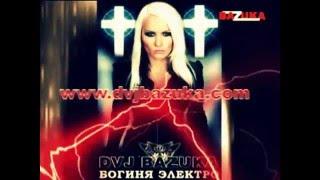 dvj bazuka remember 2009