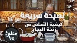 كيفية التخلص من زنخة الدجاج - نضال البريحي