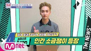 Mnet TMI NEWS [22회] 아론아 국이 짜다~ 아이돌계 소금쟁이 '뉴이스트 Aron' 191113 EP.22