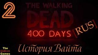 Прохождение The Walking Dead: 400 days (DLC) на Русском языке - Часть 2: История Вайта