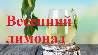 Консервирование березового сока.