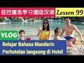 Lesson 100. Bali Vlog Belajar Bahasa Mandarin Perhotelan langsung di Hotel 在巴厘岛酒店学习酒店汉语