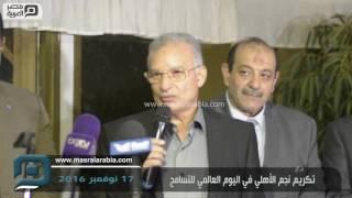 مصر العربية | تكريم نجم الأهلي في اليوم العالمي للتسامح